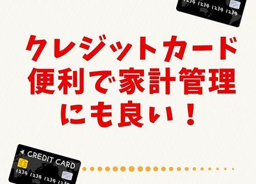 クレジットカード便利