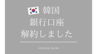 韓国銀行口座解約