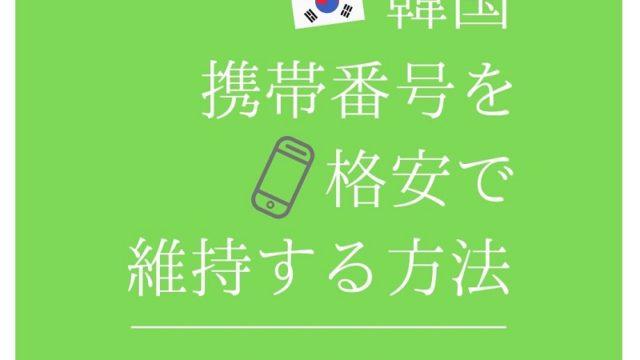 韓国携帯格安SIM