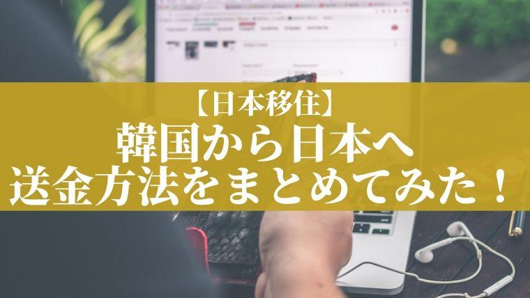日本 送金 から 海外 へ 銀行は使わない!最も安く簡単に海外から日本に海外送金したい方は海外送金サービス1択です